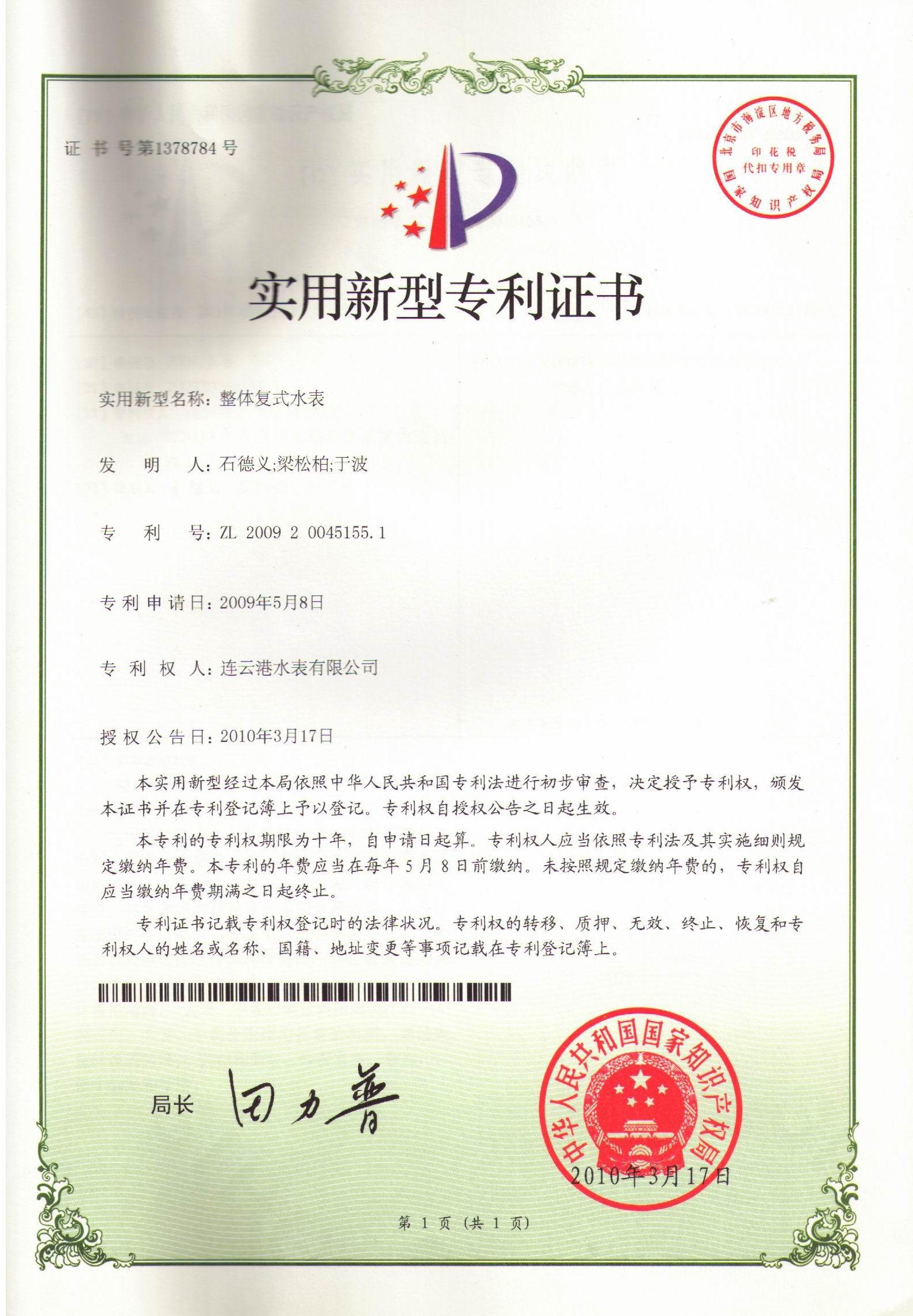 整体复式雷竞技下载链接专利