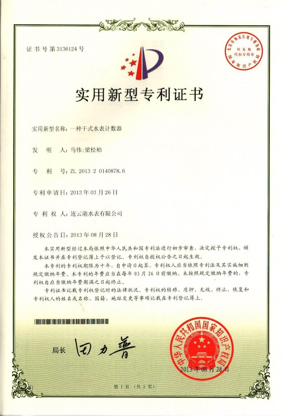 一种干式龙8娱乐老虎机计数器专利