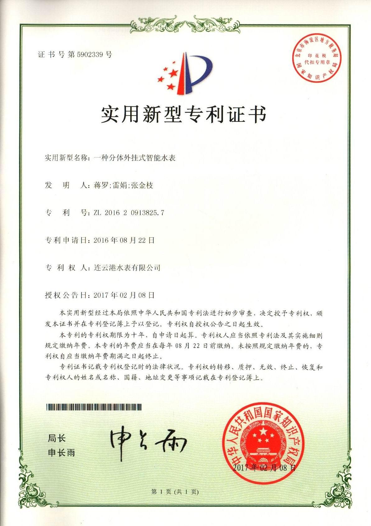 分体外挂式智能雷竞技下载链接专利