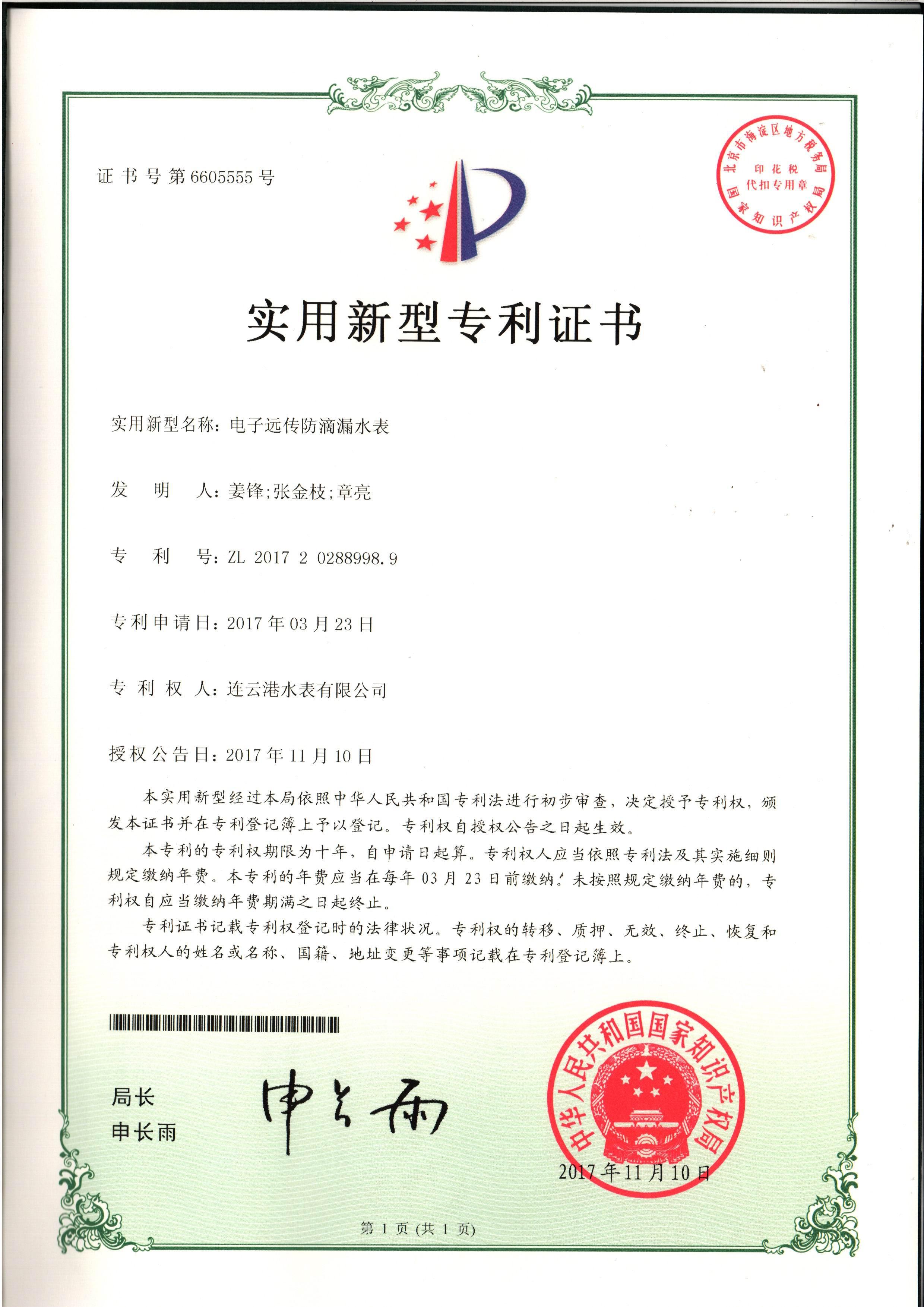 电子远传防滴漏雷竞技下载链接专利