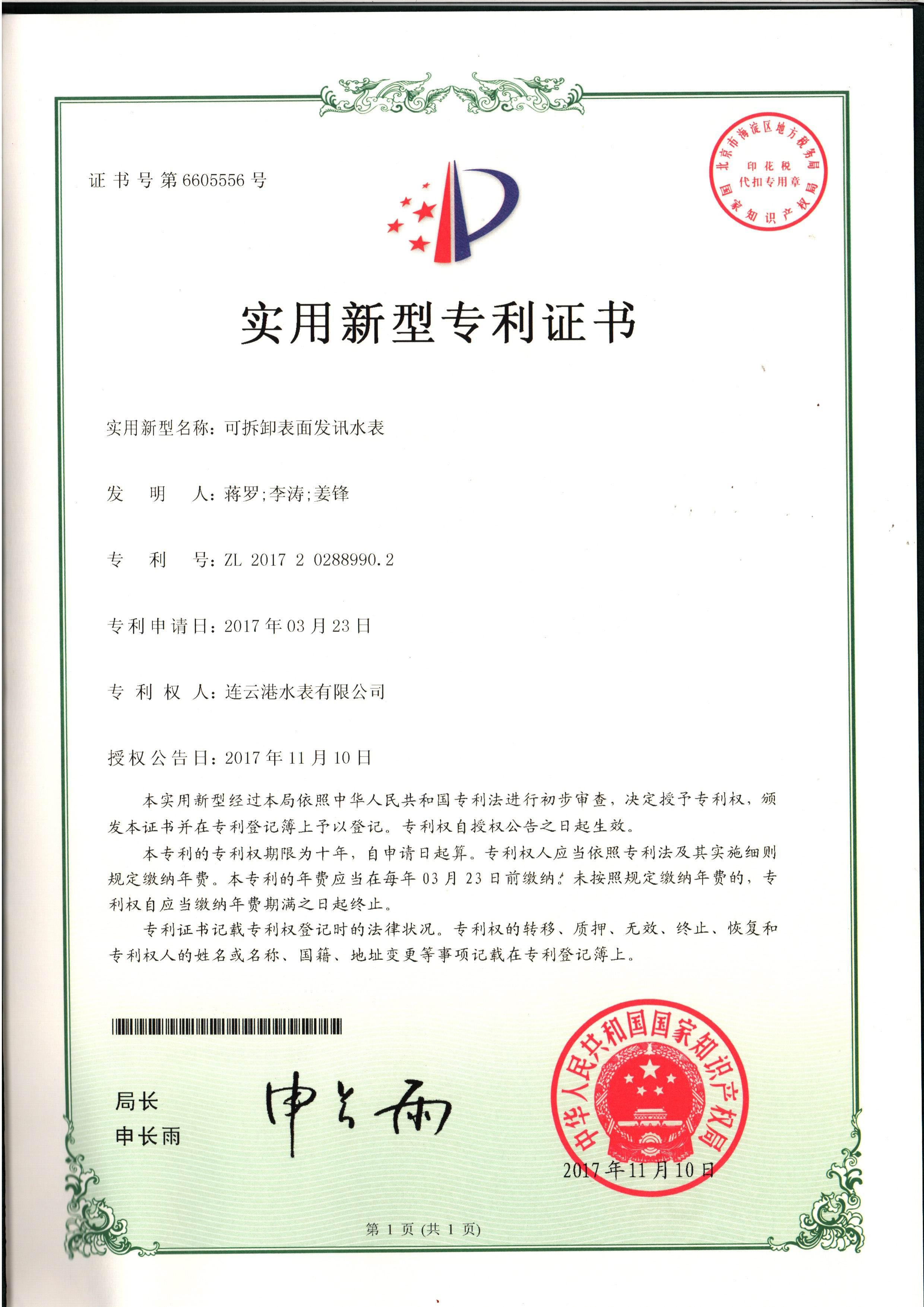 可拆卸表面雷竞技电竞官网雷竞技下载链接专利
