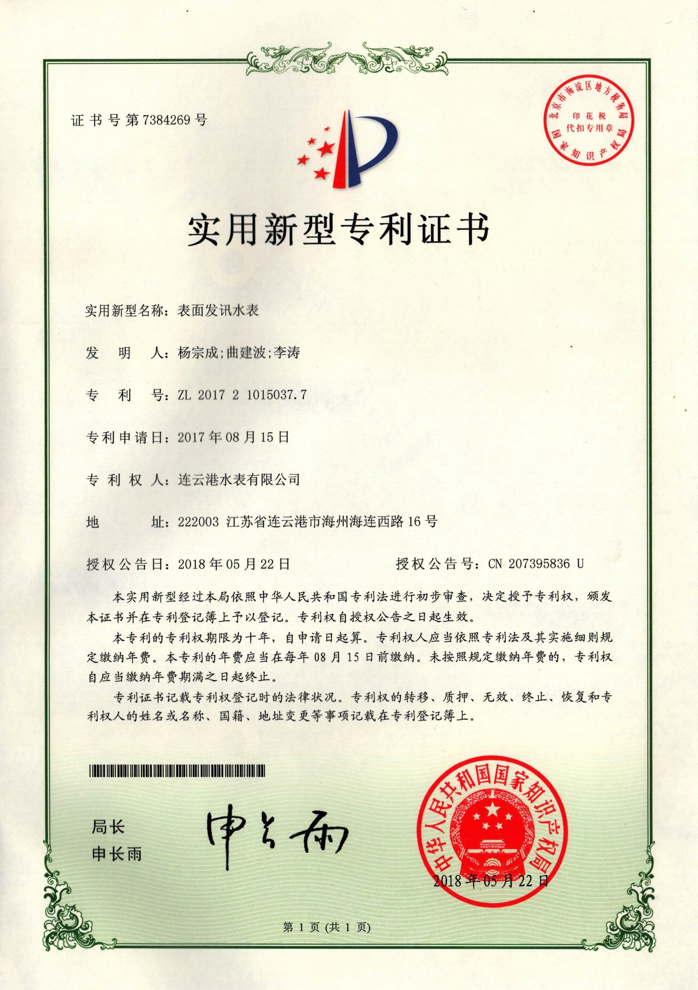 表面雷竞技电竞官网雷竞技下载链接专利