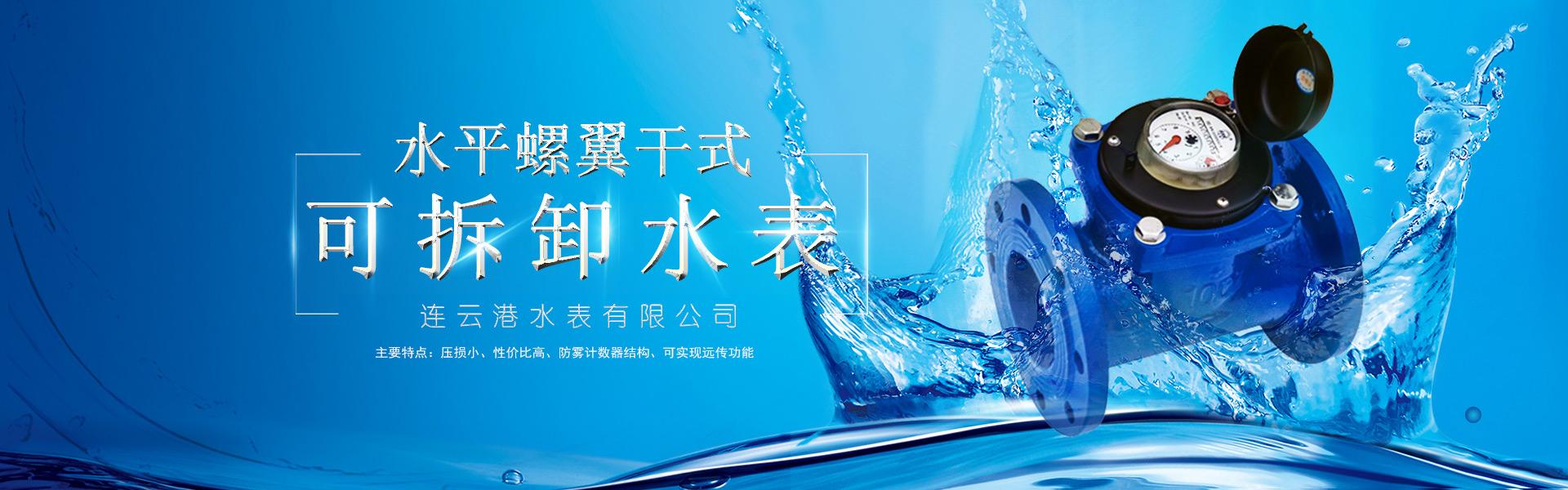 智能水表厂家